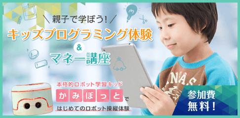ママラボ キッズプログラミング体験サイトへ